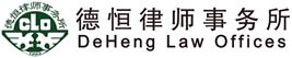 DeHeng Law Offices